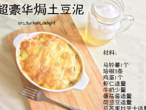 好吃易做的芝士焗土豆泥,奶香十足营养美味,孩子看到流口水