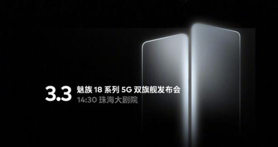 好久不见,魅族18系列官宣:5G双旗舰来袭,3月3日正式发布