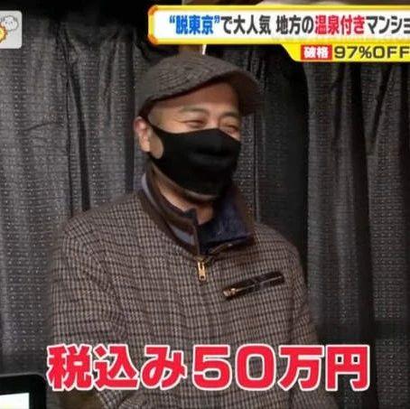 50万日元就能买房还能天天泡汤,东京人坐1小时新干线上班都要搬去这里!