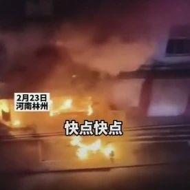 林州发生一起火灾致2人死亡