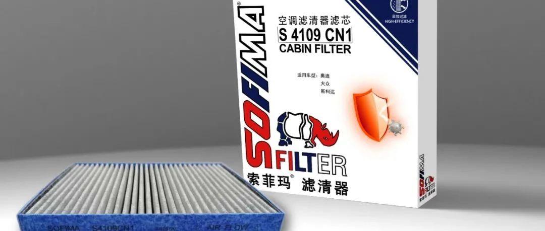 获CN95级认证,索菲玛变『芯』金刚抗病毒高效空调滤清器全面开售