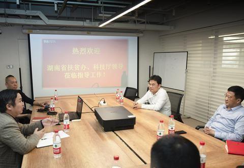 湖南省扶贫办副主任李美云到梦洁家纺考察