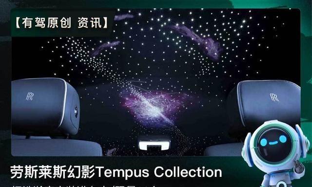 「有驾原创」把浩瀚的宇宙带回家 幻影Tempus Collection限量版