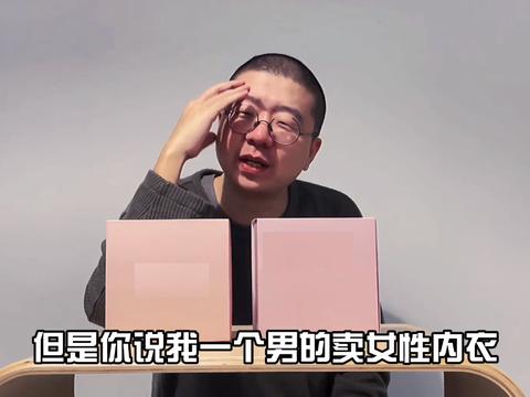 李诞内衣推广文案被批不尊重女性,跟杨笠、思文对比高下立判