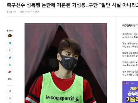 首尔FC声明:奇诚庸与性侵案无关