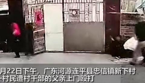 广东河源一村民,因未给村干部投票,遭对方父亲上门毒打