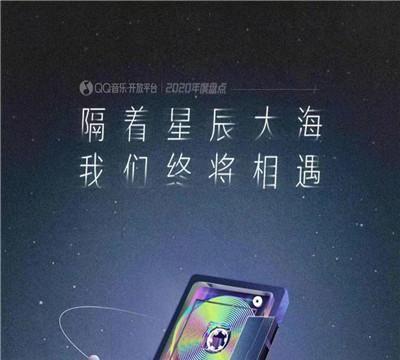 星辰大海 QQ音乐开放平台为音乐人加码护航