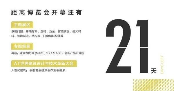 门窗展会预告 3月11日于广州如约开幕图1
