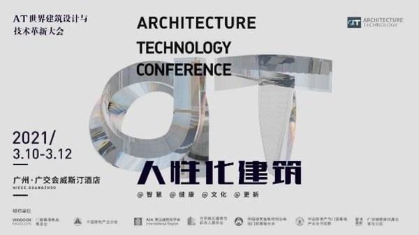 门窗展会预告 3月11日于广州如约开幕图3