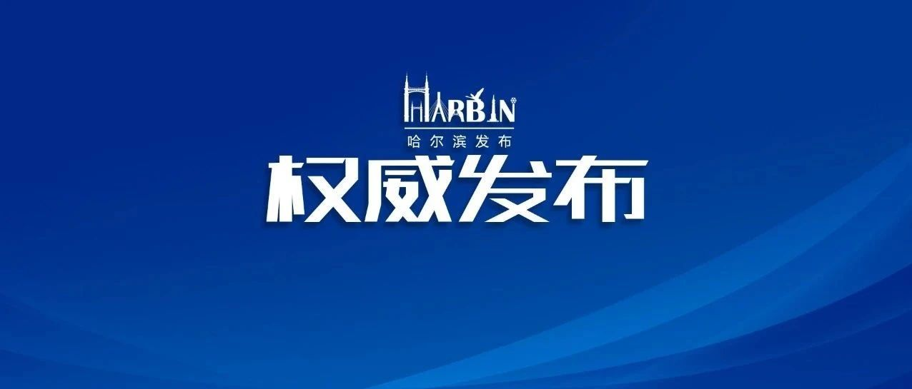 中央下达资金,黑龙江34000万元|用于支持城镇老旧小区改造和棚户区改造配套基础设施建设