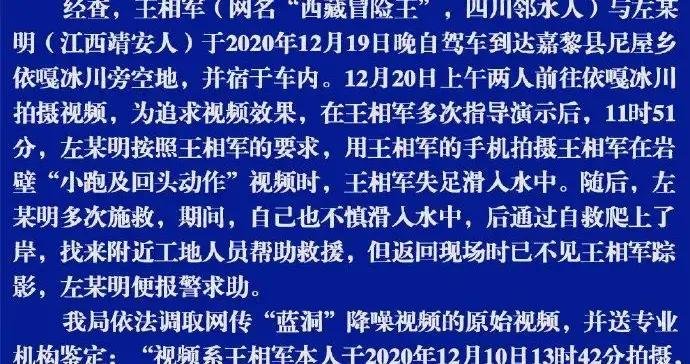 """意外落水失踪!""""西藏冒险王失踪""""调查结果公布"""