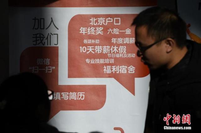 资料图:2017年12月在北京举办的一场招聘会。中新社记者 侯宇 摄