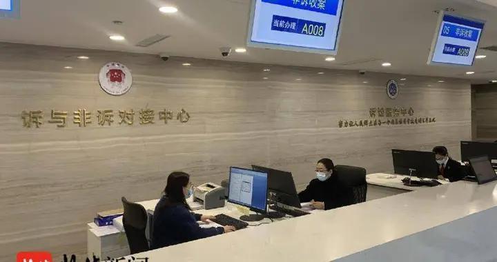 去年江苏法院诉前成功调解纠纷20万起,新收民事案件七成速裁快审