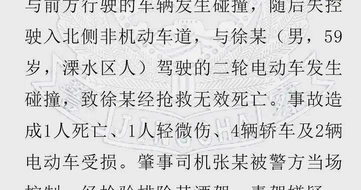 南京溧水警方发布公告:奔驰车闯红灯致一人死亡,非酒驾已被刑拘