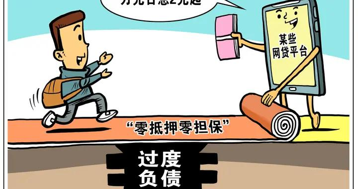 """不需要抵押担保""""万元日息2元起""""仍有网贷平台诱导过度消费"""