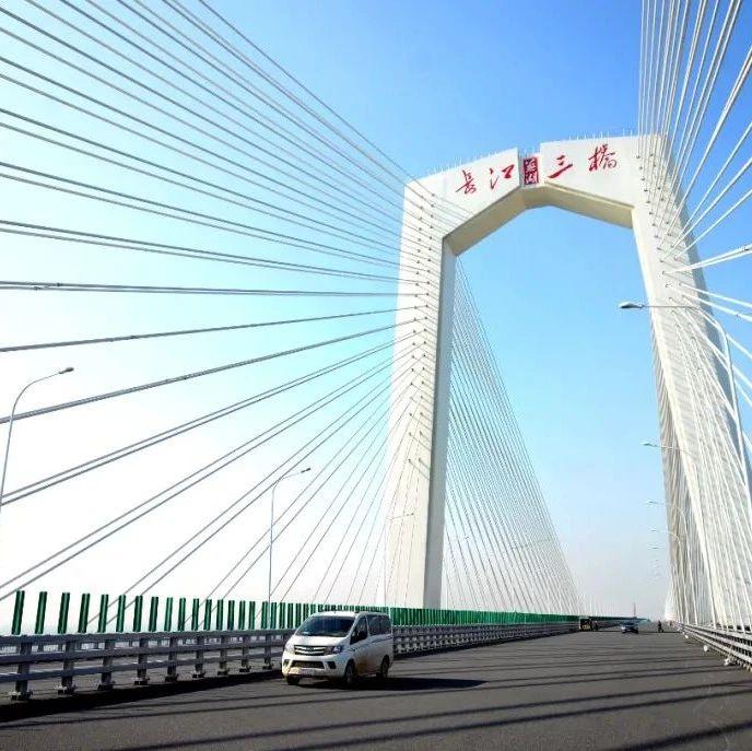 长江三桥要收费了,标准将会与芜湖长江大桥保持统一!