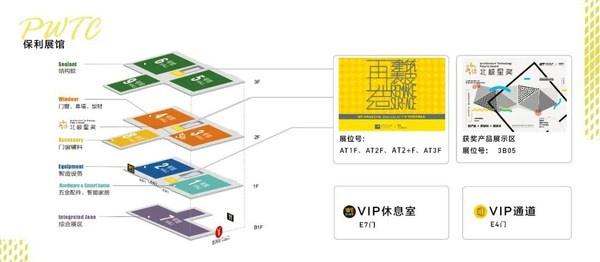 门窗展会预告 3月11日于广州如约开幕图2