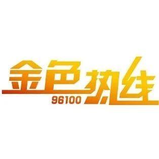 【直播预告】2月25日中午12点,云南省药品监督管理局上线《金色热线》,敬请关注!