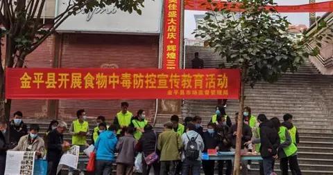 云南金平:多渠道开展食物中毒防控宣传活动