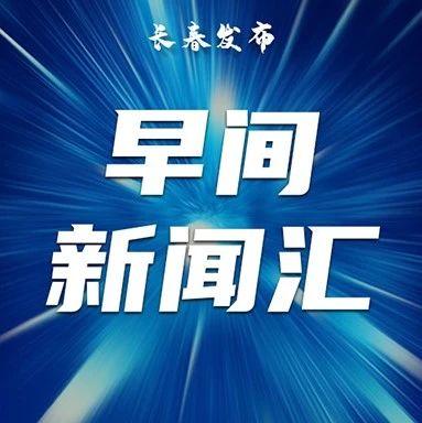 吉林省新增5个省级开发区 早间新闻汇
