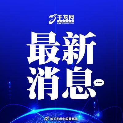 北京市烟花办:明天24点后北京限放区全面禁放烟花爆竹
