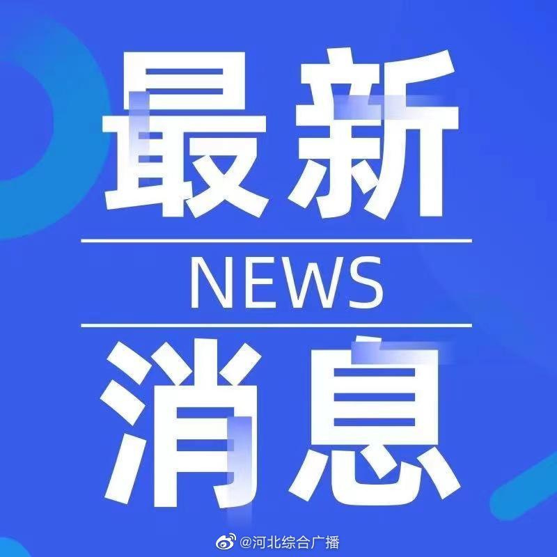"""我省8所试点学校命名为""""河北省本科高校转型发展示范学校"""""""
