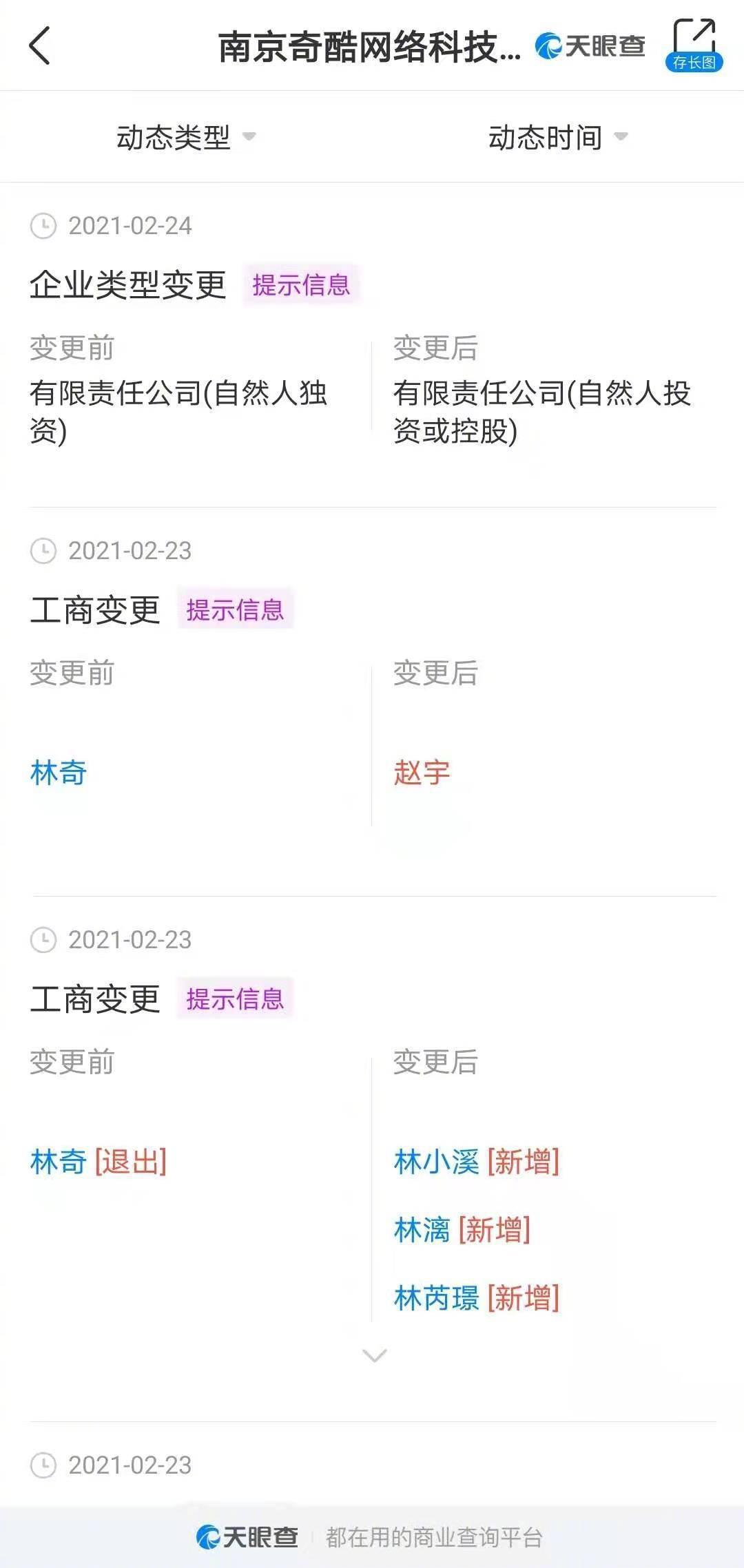 林奇3名未成年子女成南京奇酷网络股东 ,非婚生子已提起继承权诉讼