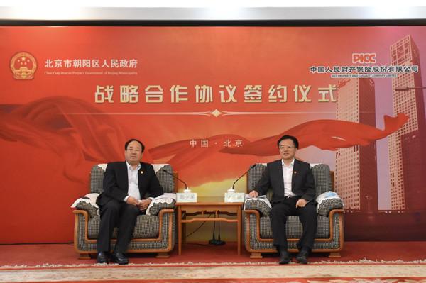 人保财险北京市分公司与朝阳区人民政府签署战略合作协议