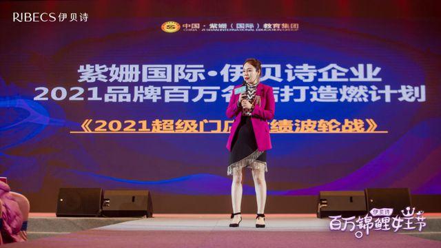 百万锦鲤女王节——伊贝诗2021春季动销拉开帷幕