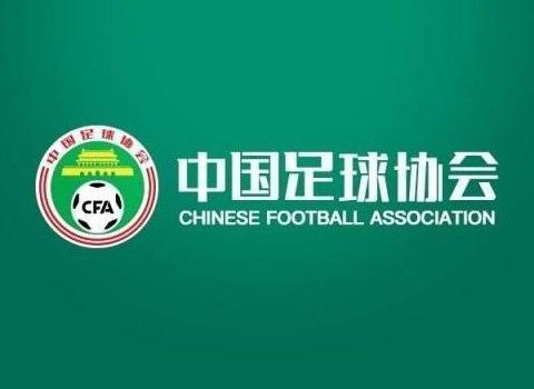 官方:足协选聘U16国足主帅目标参加U17亚洲杯&2023年U17世界杯