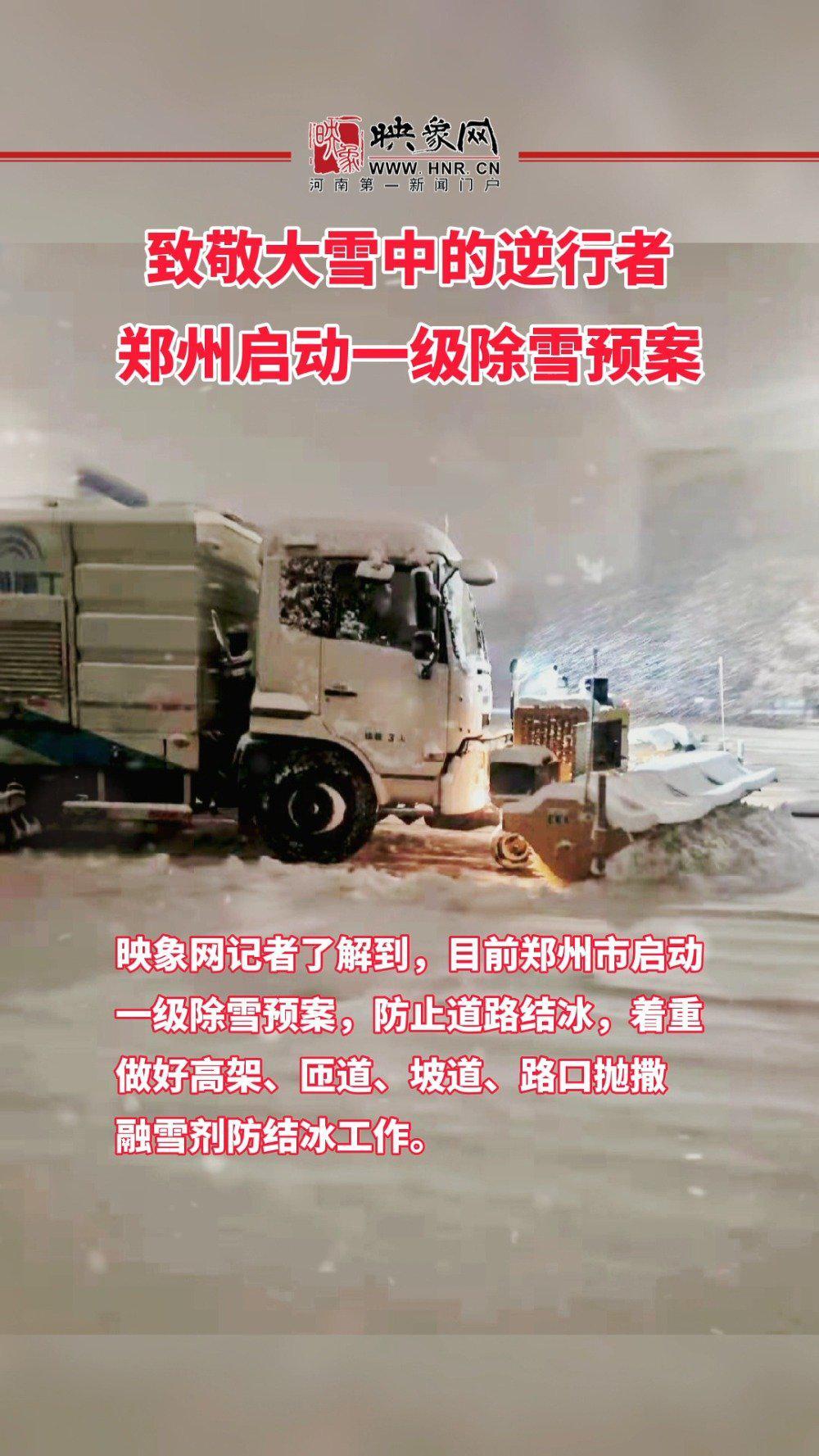 致敬大雪中的逆行者 郑州启动一级除雪预案