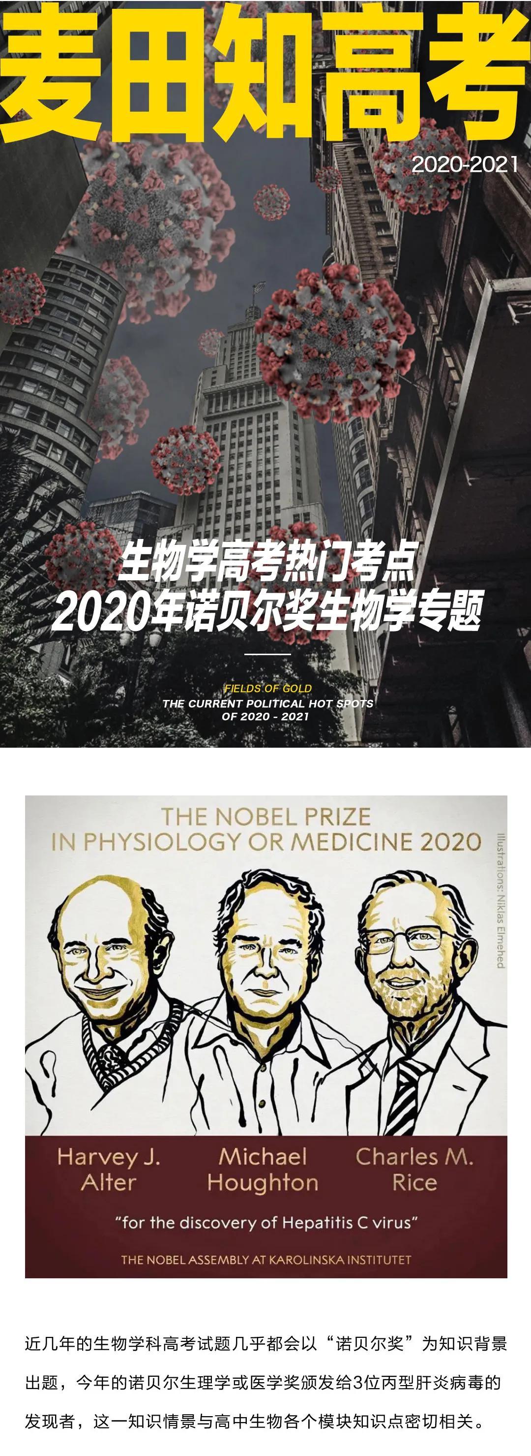 麦田知高考系列四:2020年诺贝尔生物学奖专题之高考热门考点