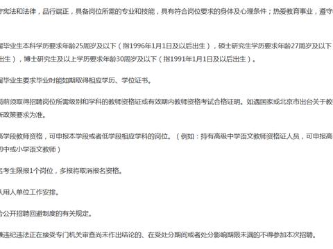 有不限户籍岗,北京怀柔招78人!
