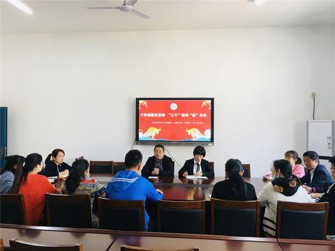新气象、新思想、新作为!沪明小学召开新学期行政工作会议