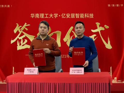 亿安居智能科技与华南理工大学产学研合作基地签约仪式圆满举行