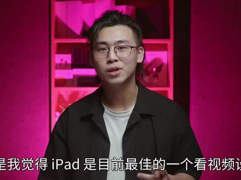 【迟来的体验】买iPad Air 4就是为了生产力?是,但不完全是!