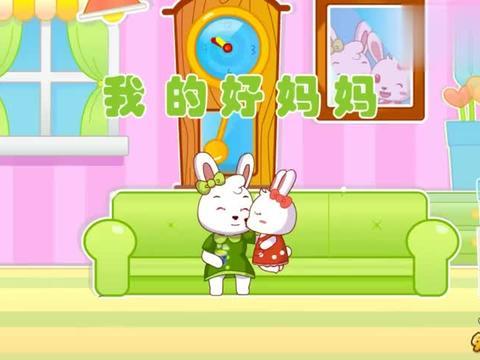 兔小贝早教儿歌:《我的好妈妈》,世上只有妈妈好