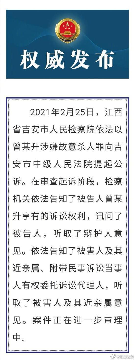 涉故意杀人罪 江西吉水伤医案嫌犯被公诉