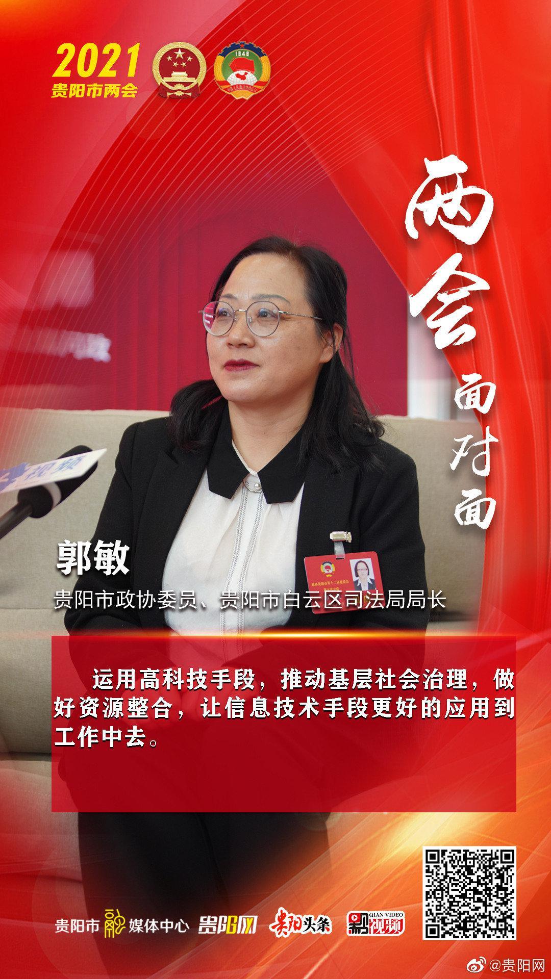 两会面对面 贵阳市政协委员、白云区司法局局长郭敏:运用高科技,推动基层治理