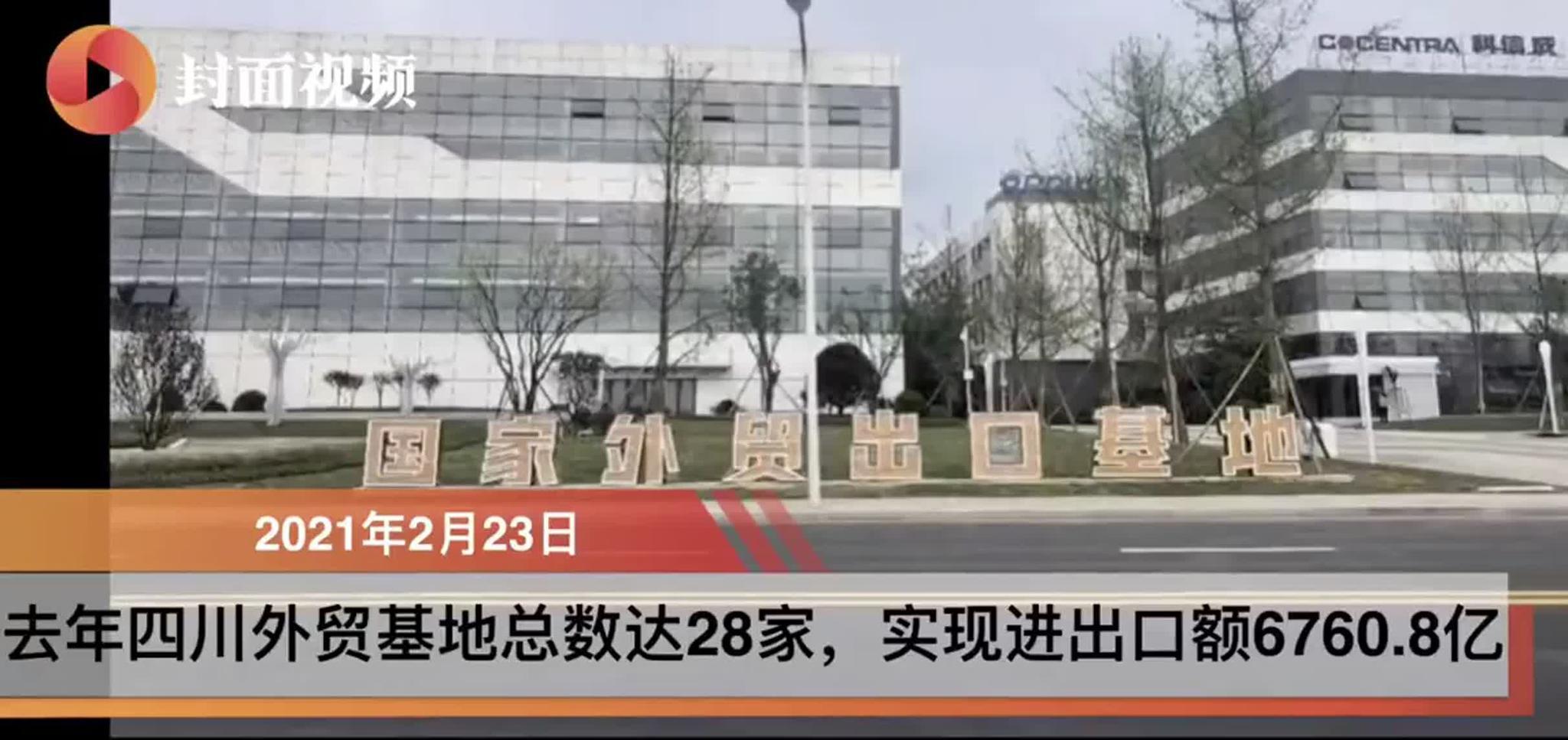 2020年四川外贸基地总数达28家,实现进出口额6760.8亿