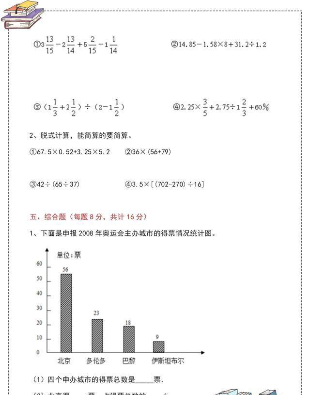 最新小学六年级数学下册开学摸底测试卷人教版,附参考答案