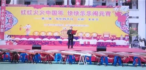 红火中国年 快乐闹元宵文化节在江苏省泰兴市鼓楼小学举行