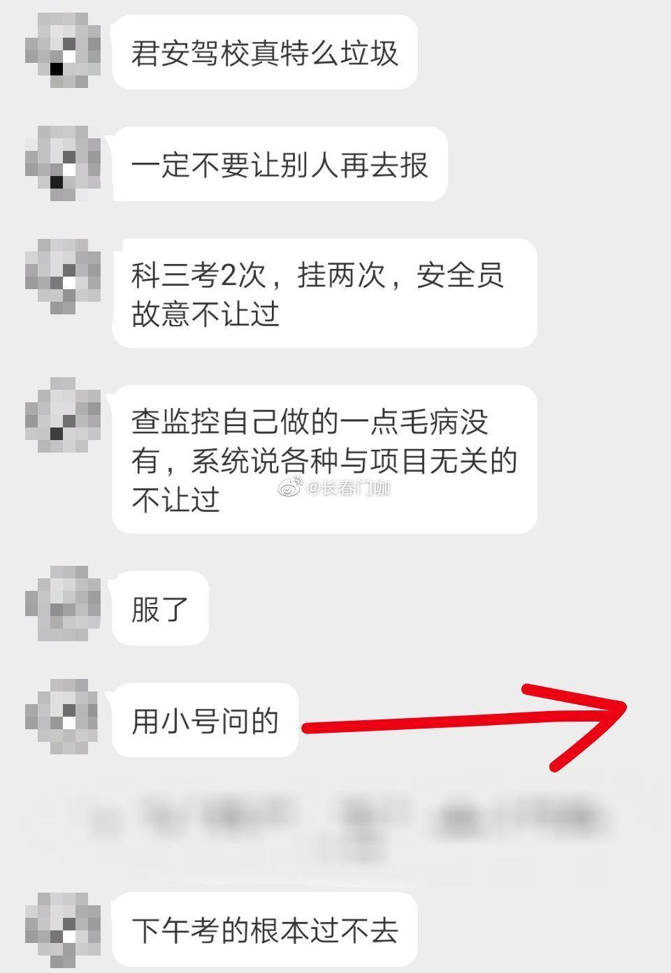 网友投稿:君安驾校真特么垃圾,科目三考两次,挂两次!