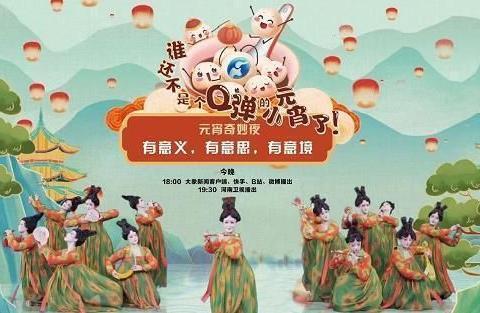 """""""河南卫视元宵奇妙夜""""为啥恁短?从创意到呈现,他们只用了五天"""