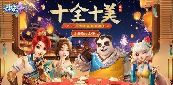 《神武4》电脑版:元宵节活动即将上线 宝宝这样吃元宵事半功倍