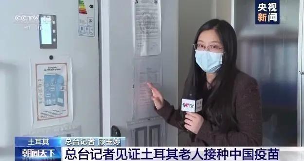 土耳其官员:目前为止,我们没有看到中国新冠疫苗有任何严重的副作用