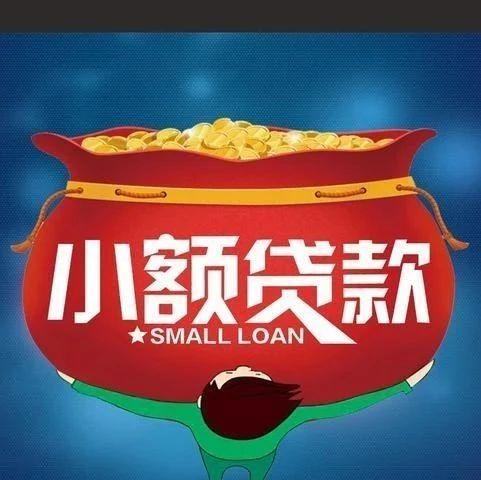 辽宁36家小贷公司因失联或拒检问题将被取消经营资质!(附名单)