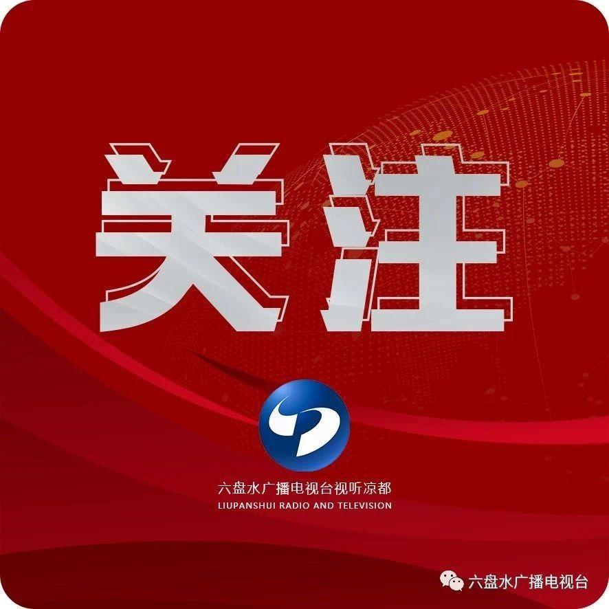 """关注丨贵州建立""""345""""保障机制提升村干部报酬"""