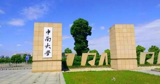 湖南大学、中南大学、2021考研成绩查询时间公布