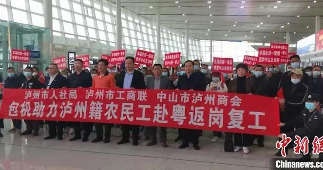 四川泸州首班免费包机启航 助力农民工返岗复工